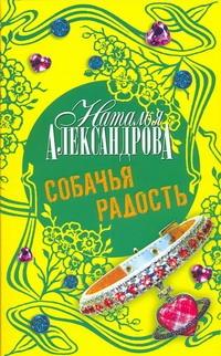 Александрова Наталья - Собачья радость обложка книги