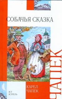 Чапек К. - Собачья сказка обложка книги