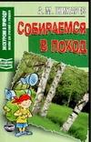 Жихарев А.М. - Собираемся в поход обложка книги