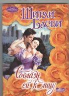 Басби Ш. - Соблазн ей к лицу' обложка книги