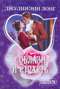 Лонг Джулия Энн - Соблазн и страсть обложка книги