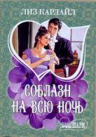 Карлайл Л. - Соблазн на всю ночь' обложка книги