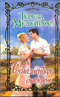 Медейрос Тереза - Соблазненная дьяволом обложка книги