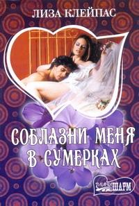 Соблазни меня в сумерках обложка книги