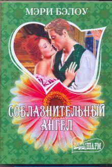 Бэлоу М. - Соблазнительный ангел обложка книги