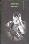 Шитов В.К. - Собор без крестов-2 обложка книги