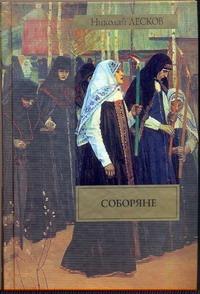 Лесков Н.С. - Соборяне обложка книги