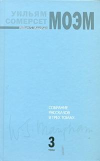 Моэм С. - Собрание рассказов. В 3 т. Т. 3 обложка книги