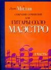 Милан Л. - Собрание сочинений  для гитары соло. Маэстро. В 2 ч. Ч. 1 обложка книги