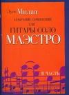 Милан Л. - Собрание сочинений  для гитары соло. Маэстро. В 2 ч. Ч. 2 обложка книги