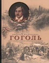 Собрание сочинений с классическими иллюстрациями русских художников обложка книги