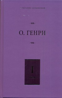О. Генри - Собрание сочинений. [В 6 т. ]. Т. 1. Короли и капуста. Четыре миллиона обложка книги