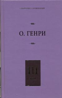 Собрание сочинений. [В 6 т. ]. Т. 3. Голос большого города; Благородный жулик; Н О. Генри