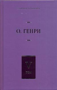 Собрание сочинений. [В 6 т. ]. Т. 5. Дороги судьбы; Всего понемножку; Под лежачи О. Генри