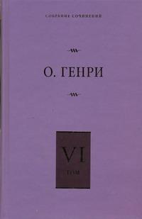 О. Генри - Собрание сочинений. [В 6 т. ]. Т. 6. О. Генриана; Постскриптумы; Еще раз О. Генр обложка книги