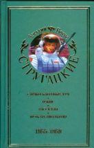 Собрание сочинений. В 11 т. Т. 1. 1955 - 1959 гг.