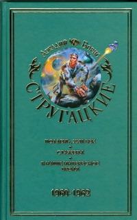 Стругацкий А.Н. - Собрание сочинений. В 11 т. Т. 2. 1960-1962 обложка книги