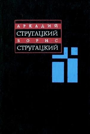 Собрание сочинений. В 11 т. Т. 2. 1960-1962 Стругацкий А.Н.