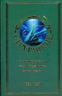 Стругацкий А.Н. - Собрание сочинений. В 11 т. Т. 9. 1985-1990 обложка книги