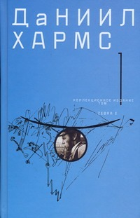 Хармс Д.И. - Собрание сочинений. В 2 т. Т. 1 обложка книги