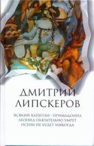 Собрание сочинений. В 5 т. Т. 1. Всякий капитан - примадонна; Леонид обязательно