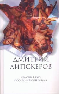 Липскеров Д. - Собрание сочинений. В 5 т. Т. 2. Демоны в раю; Последний сон разума обложка книги
