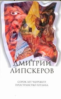 Липскеров Д. - Собрание сочинений. В 5 т. Т. 3. Сорок лет Чанчжоэ; Пространство Готлиба обложка книги