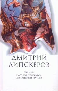 Собрание сочинений. В 5 т. Т. 4. Родичи; Русское стаккато - британской матери Липскеров Д.