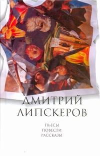 Собрание сочинений. В 5 т. Т. 5. Пьесы, повести, рассказы Липскеров Д.