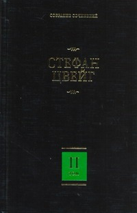 Цвейг С. - Собрание сочинений. В 8 т. Т. 2. Нетерпение сердца. Кристина Хофленер обложка книги