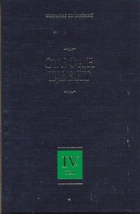 Цвейг С. - Собрание сочинений. В 8 т. Т. 4. Мария-Антуанетта. [Портрет ординарного характер обложка книги