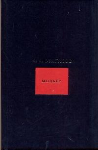 Булгаков М.А. - Собрание сочинений. В 8 т. Т. 5. Мольер обложка книги