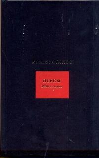 Булгаков М.А. - Собрание сочинений. В 8 т. Т. 6. Пьесы 1930-х годов обложка книги