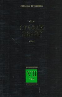 Цвейг С. - Собрание сочинений. В 8 т. Т. 7. Новеллы. Психика и врачевание обложка книги
