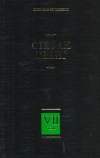 Собрание сочинений. В 8 т. Т. 7. Новеллы. Психика и врачевание Цвейг С.