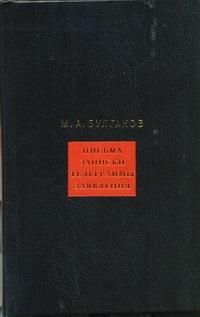 Собрание сочинений. В 8 т. Т. 8. Письма, записки, телеграммы, заявления Булгаков М.А.