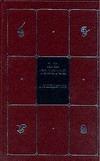 Толстой Л.Н. - Собрание сочинений. В 8 т. Т. 8. Публицистика обложка книги