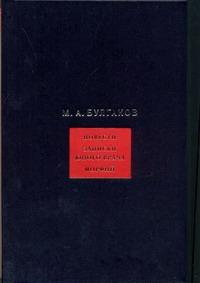 Булгаков М.А. - Собрание сочинений. В 8 т. Т.2. Повести. Записки юного врача. Морфий обложка книги