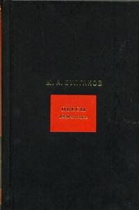 Собрание сочинений. В 8 т. Т.4. Пьесы 1920 годов ( Булгаков М.А.  )
