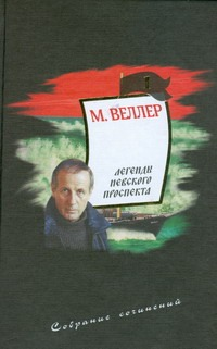 Собрание сочинений. Т. 1. Легенды Невского проспекта Веллер М.И.