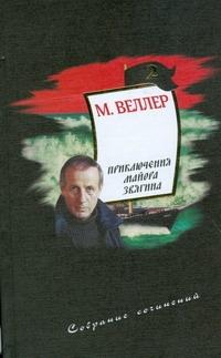 Веллер М.И. - Собрание сочинений. Т. 2. Приключения майора Звягина обложка книги