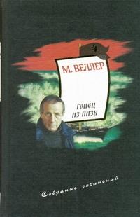 Веллер М.И. - Собрание сочинений. Т. 4. Гонец из Пизы. Узкоколейка обложка книги