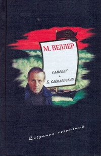 Веллер М.И. - Собрание сочинений. Т. 5. Самовар. Б. Вавилонская обложка книги