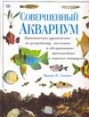 Скотт П.В. - Совершенный аквариум обложка книги