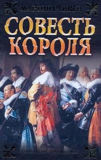 Стивен Мартин - Совесть короля обложка книги