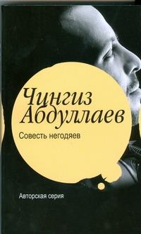 Абдуллаев Ч.А. - Совесть негодяев обложка книги
