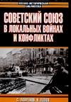 Лавренов С.Я. - Советский Союз в локальных войнах и конфликтах обложка книги