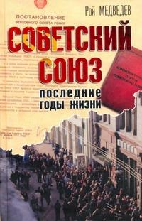 Медведев Р.А. - Советский Союз. Последние годы жизни обложка книги