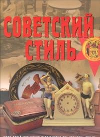 Зусева В. - Советский стиль. Время и вещи обложка книги