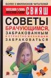 Советы брачующимся, уже забракованным и страстно желающим забраковаться обложка книги